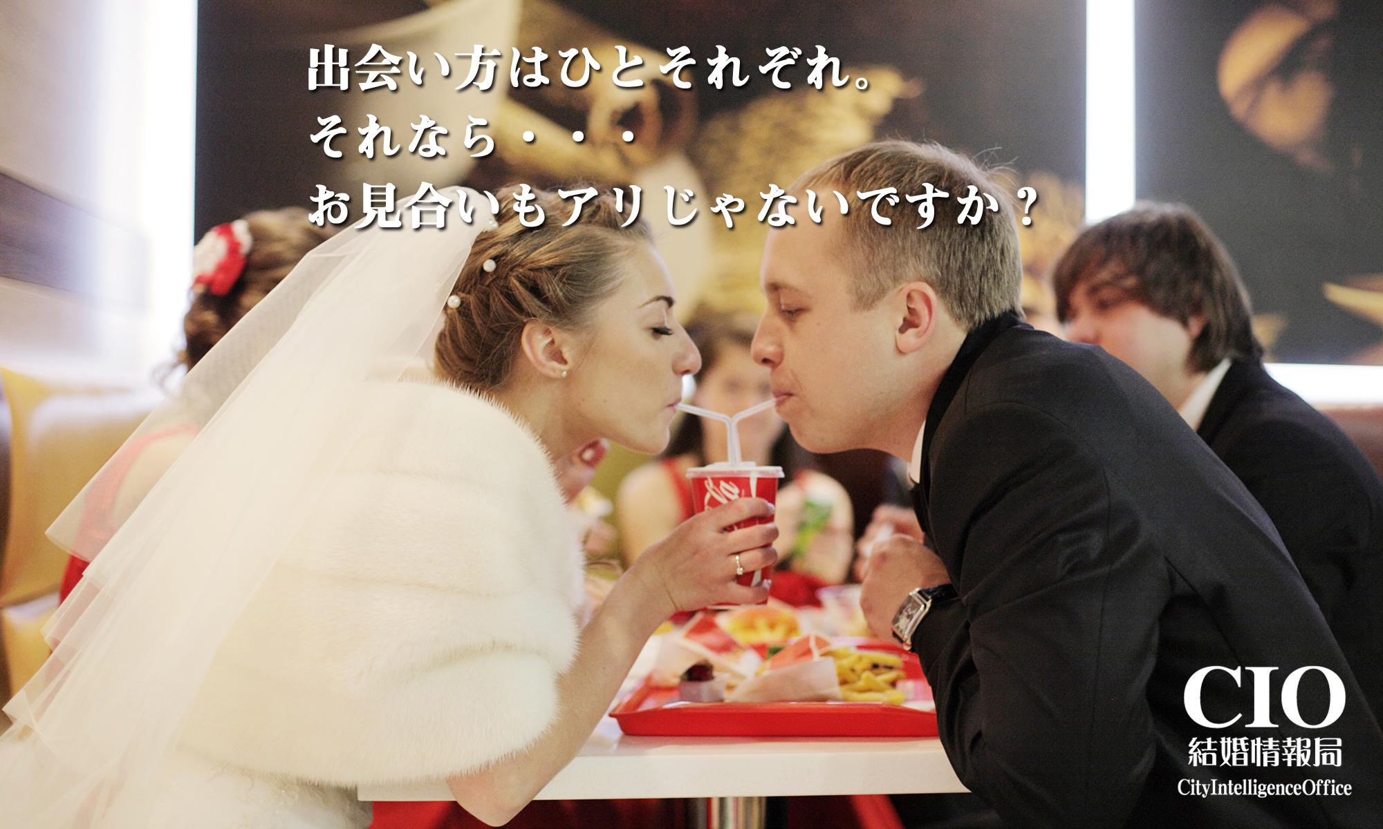 婚活するなら吹田市の結婚相談所 C.I.O結婚情報局